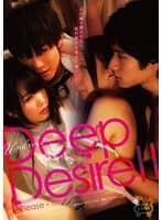 Deep DesireⅡ