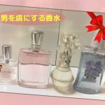 【チェリーミー】誘惑!「男を虜にする香水」を実際に複数の男性の前で試したプチデンジャラスだったレポ!