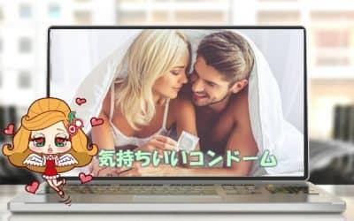 【チェリーミー】女性向け気持ちいいコンドーム