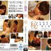 【中島知子監督作品第5弾-秘密-】他人の濃厚SEXをこんなに長時間見たことナイッ!