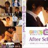 After School ~北野翔太オリジナルlove出演デビュー作品~表紙画像