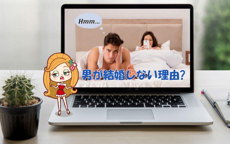 【チェリーミー】年代別男が結婚しない理由まとめ!