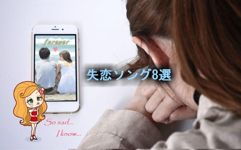 【チェリーミー】失恋ソングはなぜ泣ける?その理由とおすすめの失恋ソング8選!