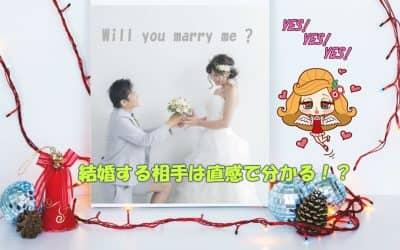 【チェリーミー】結婚する相手は直感で分かる!?