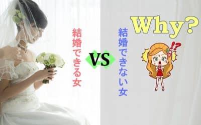 【チェリーミー】結婚できない女の特徴とは?結婚できる女との決定的な違い