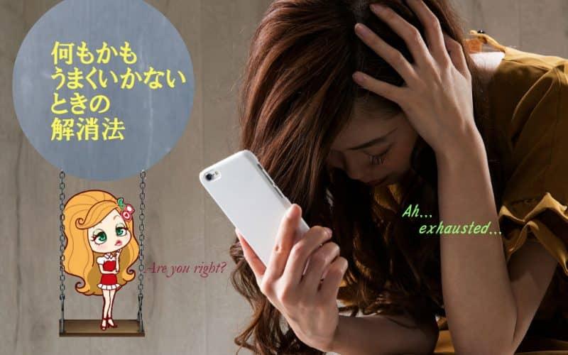 【チェリーミー】恋愛ストレス……? 何もかもうまくいかないときの解消法!