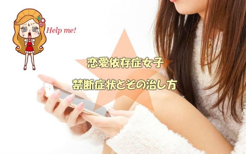 【チェリーミー】恋愛依存症女子が多発!禁断症状とその治し方を徹底解説!