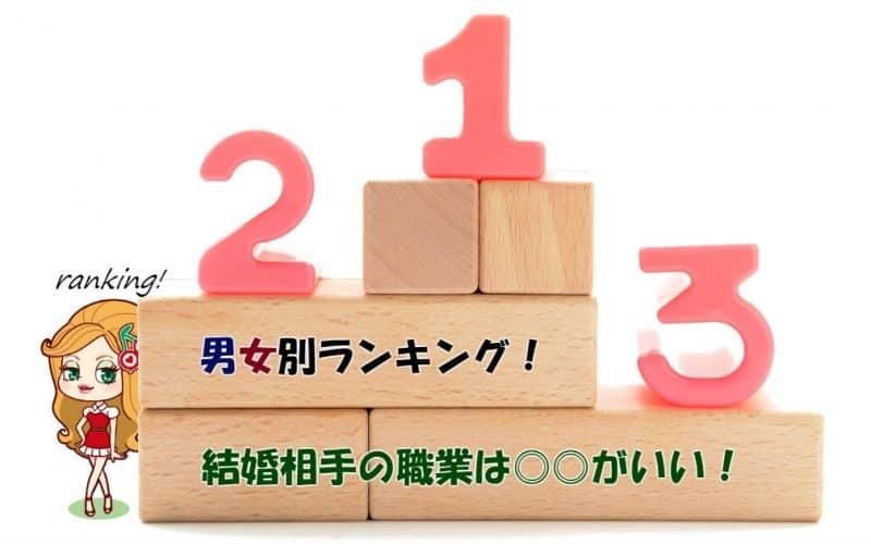 【チェリーミー】男女別ランキング!結婚相手の職業は◯◯がいい!