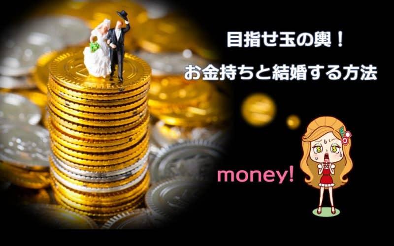 【チェリーミー】目指せ玉の輿!お金持ちと結婚する方法は成功者たちの共通点から学べ!