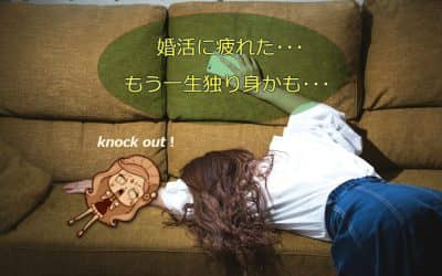 【チェリーミー】「婚活に疲れた……。」もう一生独り身かもしれないときに読む記事