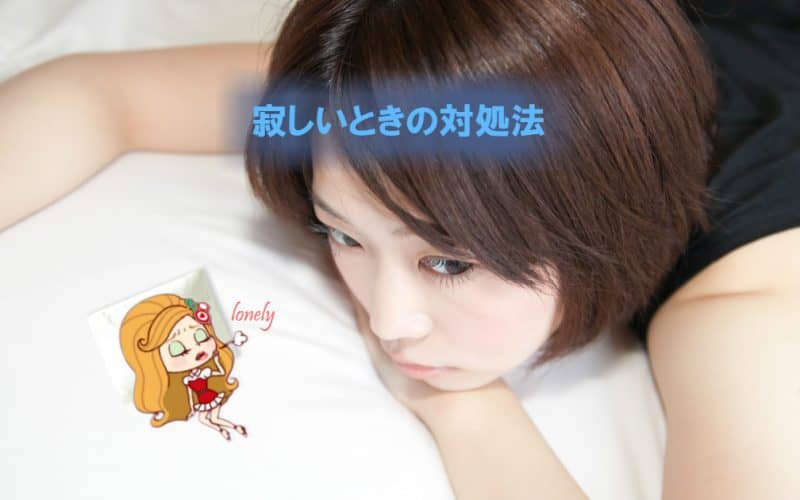 【チェリーミー】【彼氏が構ってくれない・恋人がいないetc…】寂しいときの対処法