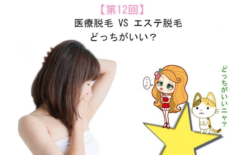 【チェリーミー】医療脱毛 VS エステ脱毛、どっちがいい? 元エスティシャンが考える本当に良い脱毛