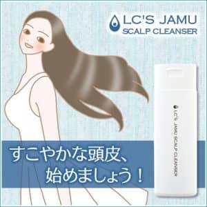LCジャムウ・スカルプクレンザー
