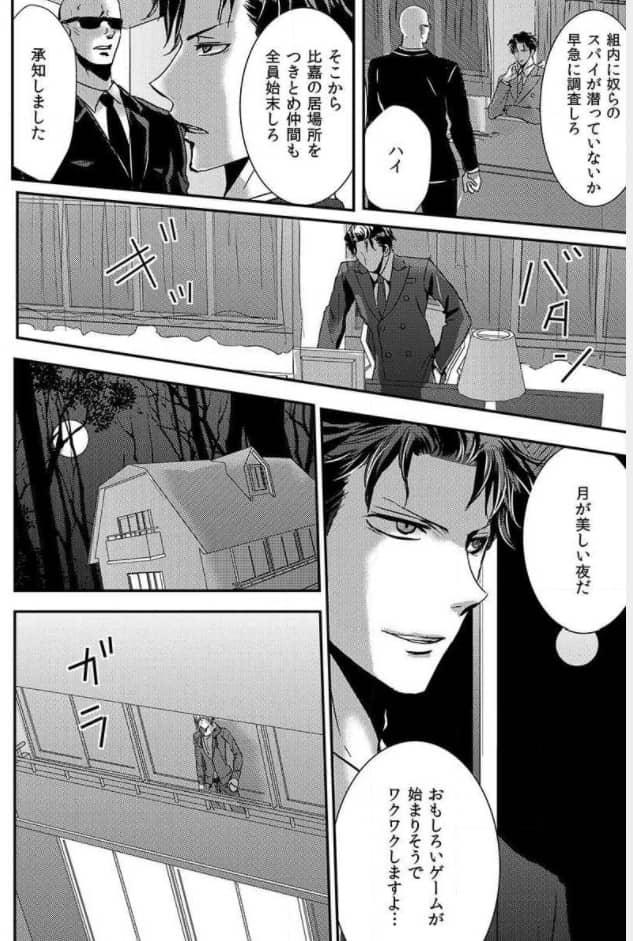 甘い懲罰/鮫島剛