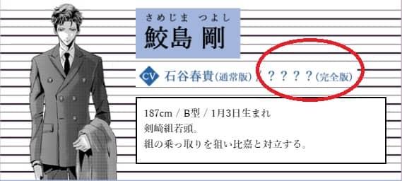 甘い懲罰/鮫島剛/声優