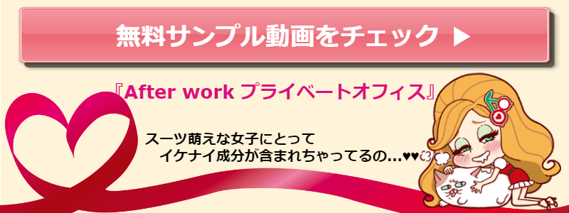 After work プライベートオフィス