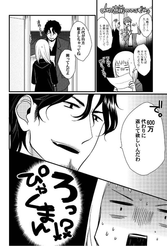漫画家とヤクザ 吾妻