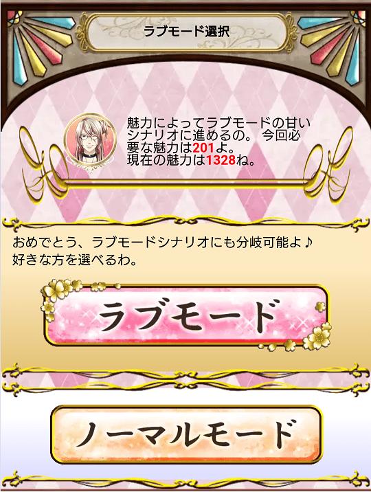 【幕末志士伝】ラブモード選択
