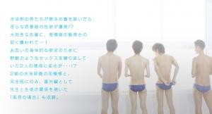 君の胸に溺れたい〜CH男子学園水泳部の淫らな日常〜