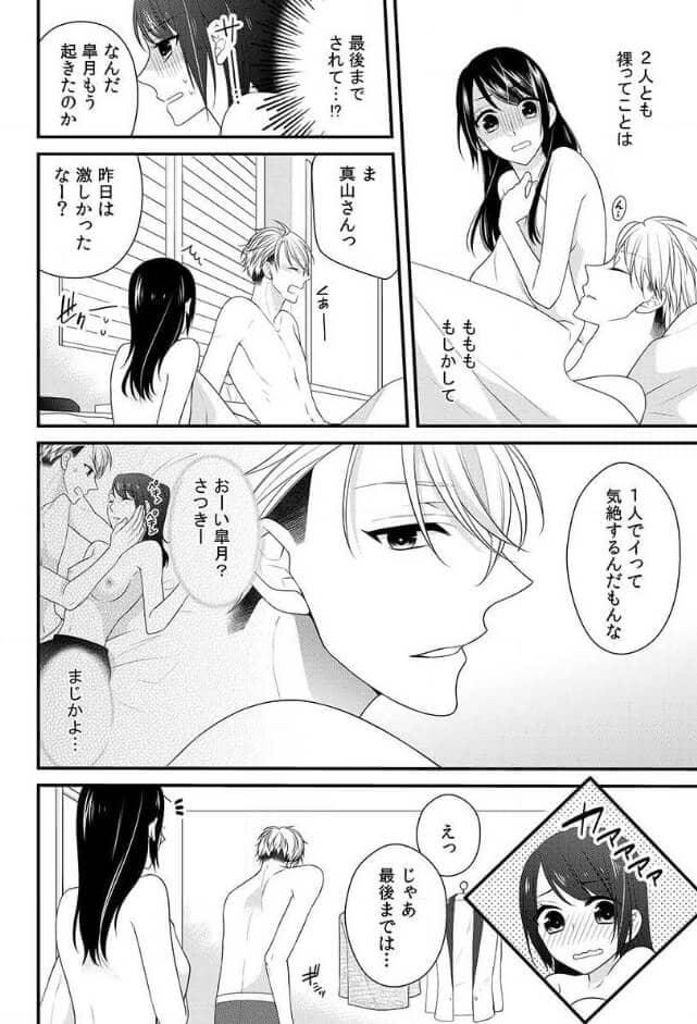 帰れない夜…キケンな上司とラブホテル!?