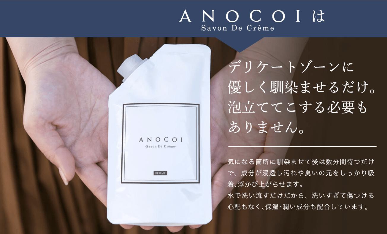 ANOCOI(アノコイ)