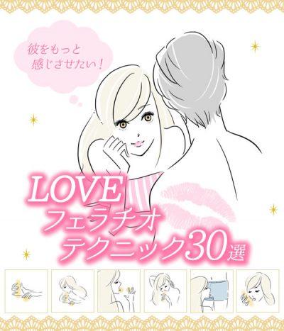 LOVEフェラチオテクニック30選