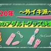 【2020年版】令和だし最強のアダルトグッズを決めようぜ!~外イキ派編TOP3~