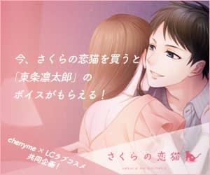 さくらの恋猫 東条凛太郎のボイスもらえるキャンペーン