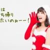 クリスマス・忘年会・新年会★本当はお持ち帰りされたいのよぉ!!