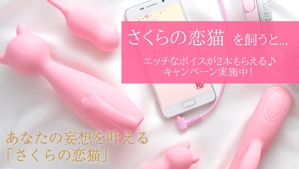 話題のラブアイテム『さくらの恋猫』の魅力とボイスキャンペーン!
