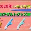 【2020年版】令和だし最強のアダルトグッズを決めようぜ!~中イキ派編TOP3~