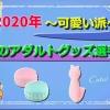 【2020年版】令和だし最強のアダルトグッズを決めようぜ!~可愛いのが好き派編TOP3~