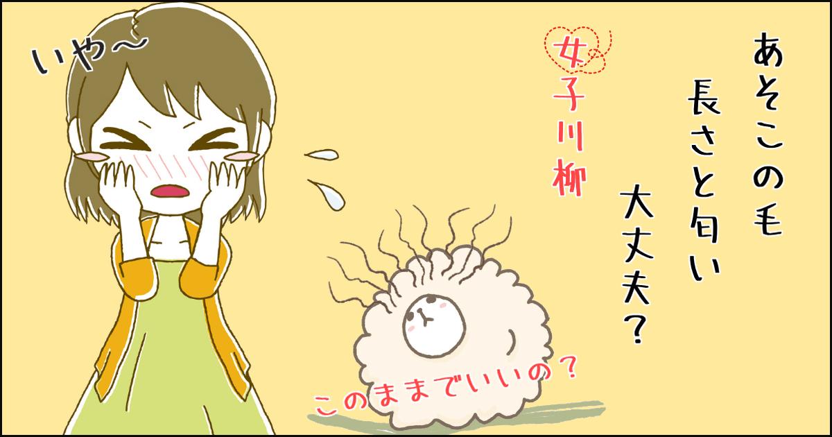 臭い 原因 アソコ