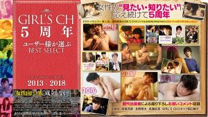 GIRL'S CH 5周年 ユーザー様が選ぶ Best select