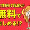 【朗報】女性向け風俗店がタダ!? 無料モニター募集中!!
