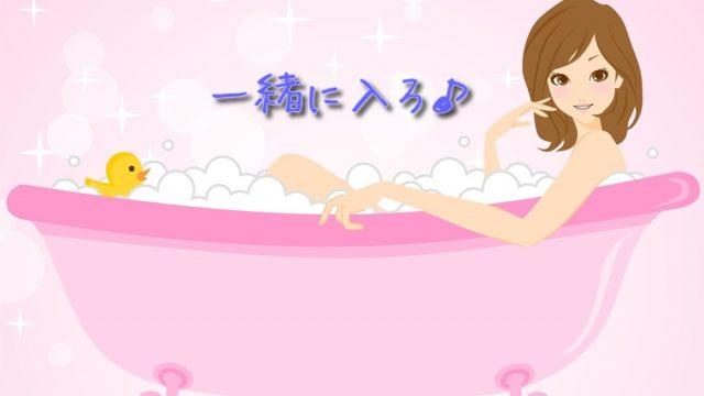 ふたりっきりのバスタイム!? 一緒にお風呂に入りたいって彼氏に言われたら?