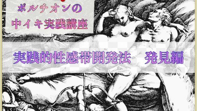 中イキできる性感帯開発のやり方【発見編】