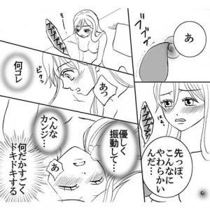 彼と一緒に気持ちよくなる方法 漫画P7