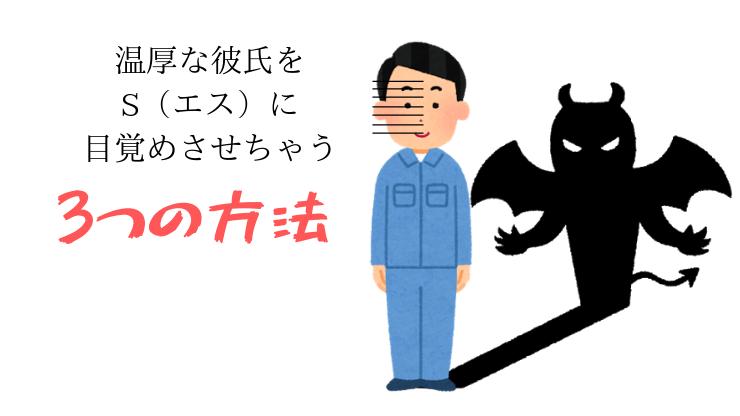 温厚な彼氏をS(エス)に目覚めさせちゃう方法3つ!