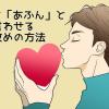 【耳への愛撫の方法】彼氏の喘ぎ声が聞きたい女子必見!男性に「あふん♡」と言わせる