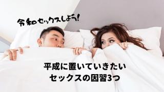 【令和突入】もはや平成に置いていきたいセックスの因習3つ!