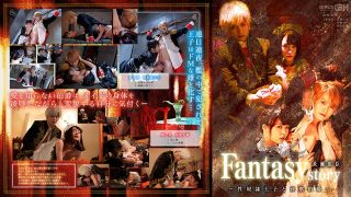 Fantasy/story 長瀬広臣 ~性奴隷王子と淫獣伯爵~