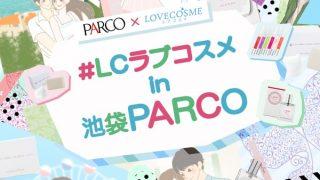 【速報!】LCラブコスメが池袋PARCOにやってきた~~!!