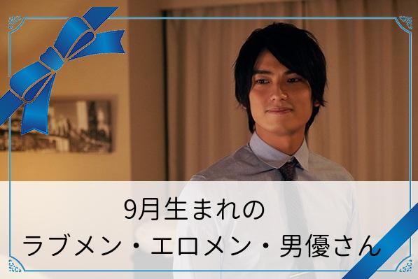 9月生まれのエロメン・ラブメン・男優