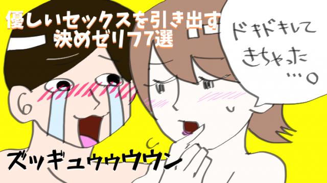 【夢のお姫様扱いエッチ】優しいセックスを引き出す決めゼリフ7選!
