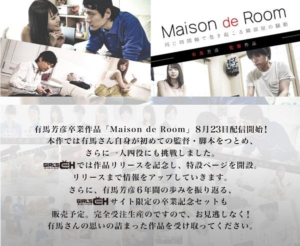 Maison de Room