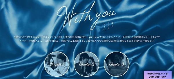 2019年8月7日発売のanan(マガジンハウス刊)SEX特集号の付録DVD「With you 愛はいつでもそこに」