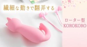 さくらの恋猫 KOROKORO
