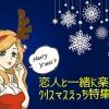 恋人と一緒に楽しむクリスマスえっち特集★