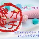 【ガチ★検証】ピンクスコープ vs サティスファイヤーGスポットラビット! ダブルオーガズムを体験できたのはどっち?
